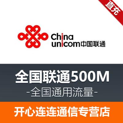 全国联通流量500M 自动充值 国内通用 当月有效