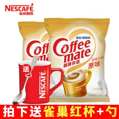 Nestle/雀巢咖啡伴侣奶油球奶粒奶球原味袋装咖啡奶精球10ml*50粒*2袋