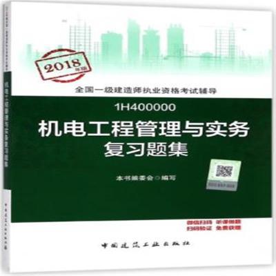 机电工程管理与实务复习题集(2018年版1H400000)/全国一级建造师