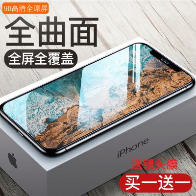 墨迪 iPhone XsMax钢化膜苹果XR手机贴膜iPhoneXs全屏覆盖苹果xsmax防指纹XR全玻璃9D钢化玻璃膜