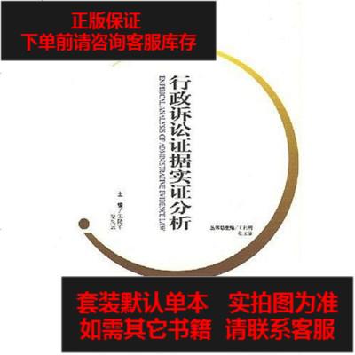 【二手8成新】行政訴訟證據實證分析 9787503670640