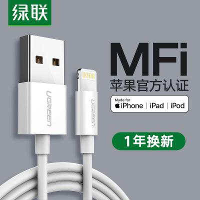 绿联 MFi认证苹果数据线快充线充电线通用iPhone11Pro Max/XR/Xs/87手机iPad平板充电器线