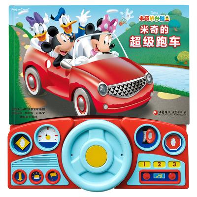 方向盤發聲書 2-4歲美國早教 米奇的超級跑車 大繪本親子共讀 玩中學幼兒方向盤玩具發聲書 美國引進兒童早教啟蒙