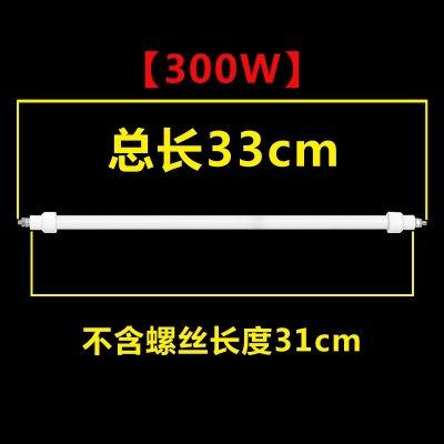 康寶消毒柜加熱燈管220v遠紅外線高溫電發熱管300W通用配件石英管 不含螺絲長度31厘米300W 一