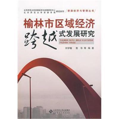 全新正版 榆林市区域经济跨越式发展研究