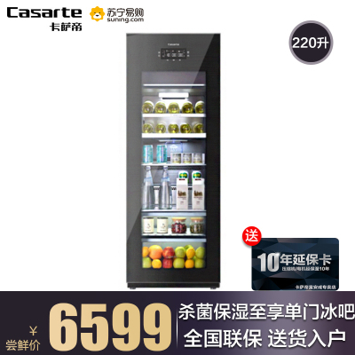 Casarte卡萨帝 LC-220JE 220升 冷柜冰吧 红酒柜 立式冰柜 家用办公室茶叶柜 冷藏饮料展示柜侧开门
