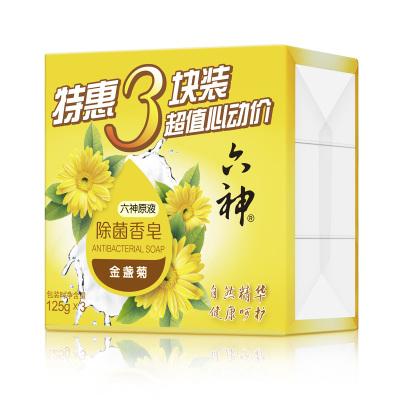 (2件9折3件8折)六神除菌香皂125g*3塊裝(金盞菊) 滋潤保濕肥皂
