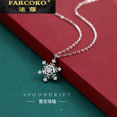 法蔻珠寶輕奢品牌純銀項鏈女日式輕奢雪花吊墜潮網紅鎖骨鏈小眾森系情人節生日送女友