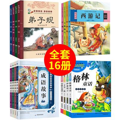 格林 安徒生童话全集儿童注音睡前故事书0-3-6-12周岁带拼音成语故事三字经四大名著西游记小学二三年级