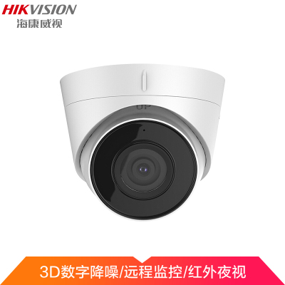 ??低覲OE版网络监控摄像头200万高清半球型网络摄像机 DS-IPC-T12H2-I/POE 4MM焦距
