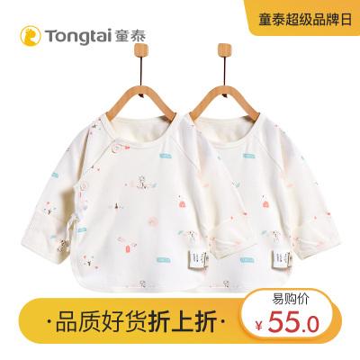 童泰TONGTAI嬰幼兒內衣初生兒純棉半背衣0-3個月嬰兒和服上衣兩件裝嬰幼兒通用59cm