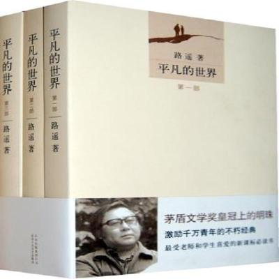 平凡的世界(全三册)北京十月文艺出版社路遥 著