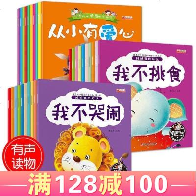 全30冊情商培養小繪本 彩圖注音版幼兒童早教啟蒙故事書 3-6歲寶寶好習慣養成繪本睡前故事書有聲伴讀