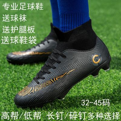 刺桐先生足球鞋男女長釘AG/碎釘高幫低幫兒童中小學生青少年足球鞋男女童防滑耐磨超纖訓練成人足球鞋