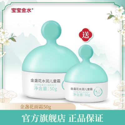 寶寶金水 兒童面霜 舒緩霜 寶寶嬰兒面霜 防皴霜 金盞花水潤兒童霜 50g