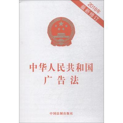 中华人民共和国广告法 2018年 最新修订 无 著 社科 文轩网