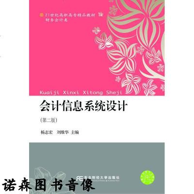 正版 會計信息系統設計 楊志宏 書店 經濟管理書籍 想暢 書