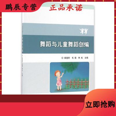 舞蹈與兒童舞蹈創編 舞蹈理論 書籍