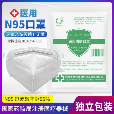 斯科賽斯 醫用一次性防護無菌N95口罩透氣掛耳式口罩防細菌防飛沫傳播防隔離病菌防護專用 N95防護口罩(1片一包裝5個)