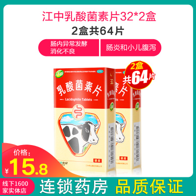 2盒共64片】江中 乳酸菌素片32*2盒 片剂 胃肠用药用于肠内异常发酵消化不良肠炎和小儿腹泻