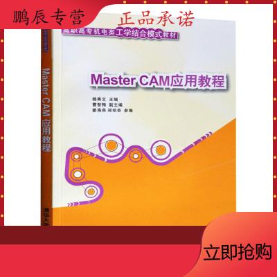 MasterCAM應用教程 MasterCAM 9.1應用教程視頻教程 9.1入基礎精通 二維繪圖