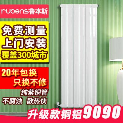魯本斯暖氣片家用水暖銅鋁復合壁掛式裝飾客廳散熱片臥室集中供熱9090-1500