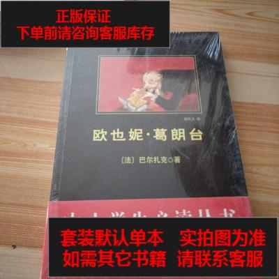 【二手8成新】小學生閱讀文庫:歐也妮·葛朗臺新修訂版)黑皮名著新升級版 9787550247611