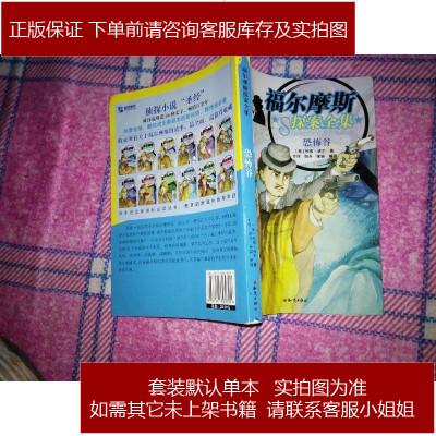 【二手舊書9成新】福爾摩斯探案全集12冊柯南道爾知識出版社9787501589791