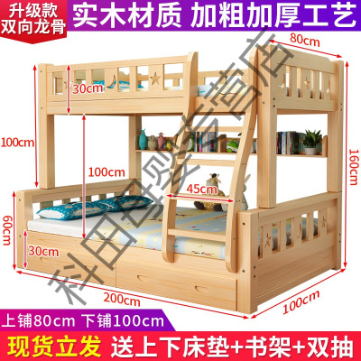上下鋪木床大人高低床全實木兒童床子母床兩層床成年上下床雙層床 上80下100+書架+抽屜送床墊 其他更多組合形式