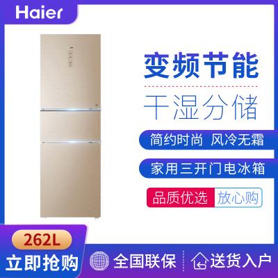 【官方直供樣品機】Haier/海爾BCD-262WDGG 262升 三門冰箱 干濕分儲 彩晶香檳金風冷全溫區變溫