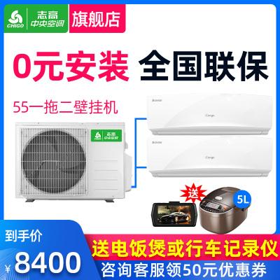 志高(CHIGO)中央空调一拖二 直流变频空调 1级能效空调挂机变频冷暖电辅KFR55W-BP2A 挂壁式20-30m2