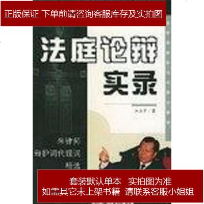 法庭论辩实录 朱永平 广东人民出版社 9787218036526