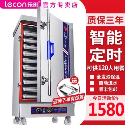 樂創(lecon) LC-2K004 商用蒸飯柜 蒸飯車 全自動 蒸飯箱 8盤 電蒸箱 定時蒸飯機 電熱款 蒸車