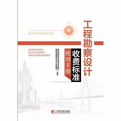 工程勘察设计收费标准使用手书 国家发展和改革委员会价格司,建设部质量安全与行业发展司,编著 著作 专业科技 文轩网