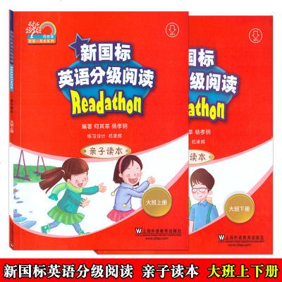 新國標英語分級閱讀 親子讀本 大班上下冊 2冊 上海外語教育出版社 提供MP3錄音獲取 幼兒英語課后課外閱讀教材