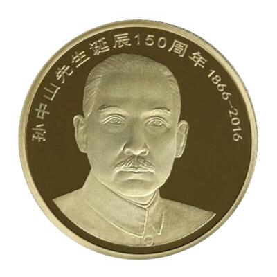 2016年孫中山誕辰150周年紀念幣 面值5元流通紀念幣 單枚贈殼