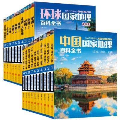 國家地理百科全書合輯 中國 環球 套裝共20冊