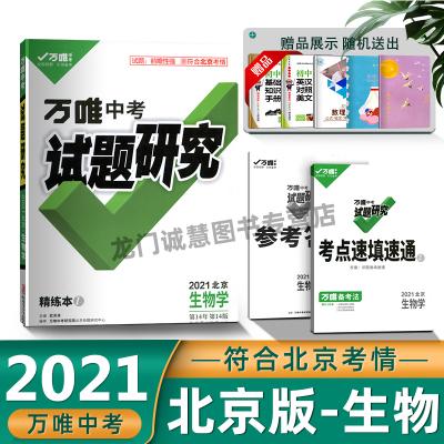 萬唯教育2021版北京中考試題研究生物學滿分特訓方案北京中考專用內附考點速填速通參考答案
