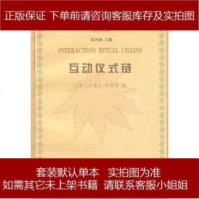 互動儀式鏈 [美]柯林斯 商務印書館 9787100058216