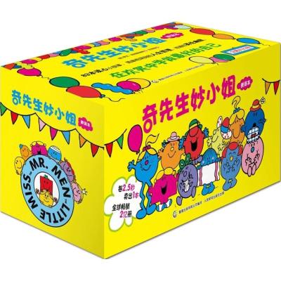 【全83冊】奇先生妙小姐 全新譯本 0-3-6歲兒童啟蒙認知卡通睡前故事圖畫書 英國皇室兒童必讀書