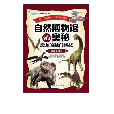 自然博物館的奧秘·恐龍的獨絕技