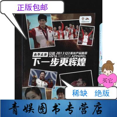 【正版九成新】永不止步-安踏2013 Q3服装产品画册