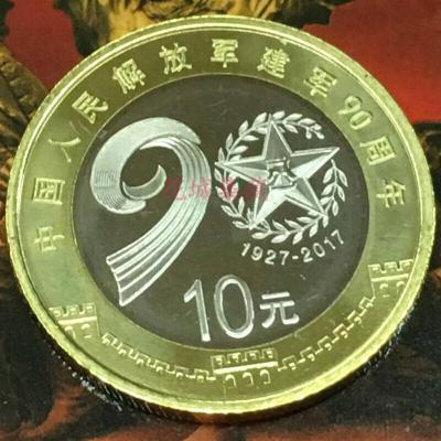 2017年中国建军90周年纪念币 建军币 建军九十周年流通纪念币 10元纪念币 卷拆 全品相 可银行兑换