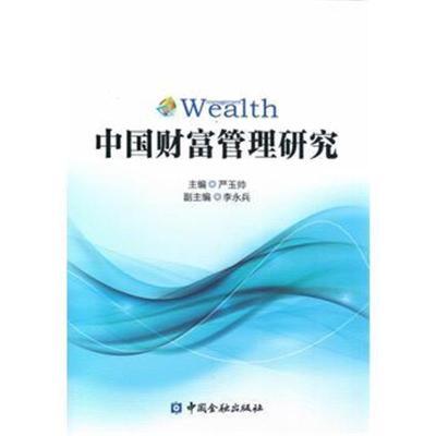 全新正版 中国财富管理研究