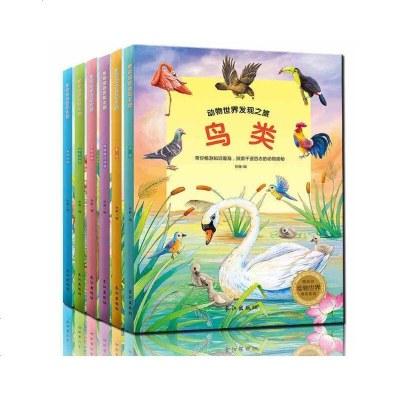 動物世界大百科圖書10-14歲動物世界發現之旅全套6冊鳥類昆蟲兩棲爬行動物史前哺乳動物海洋生物正版6-12歲青少年動