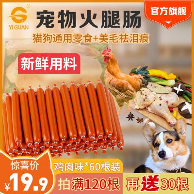 一貫(YIGUAN)寵物火腿腸成幼犬貓泰迪金毛訓練獎勵零食大禮包多新鮮肉粒香腸美毛祛淚痕補鈣低鹽低脂貓咪狗狗通用 雞肉味