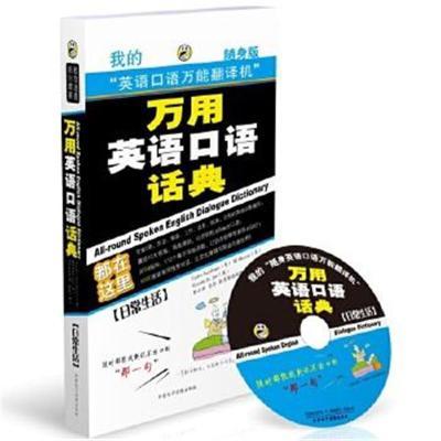 正版書籍 萬用英語口語話典(日常生活)(附MP3光盤)—昂秀外語 978789462170