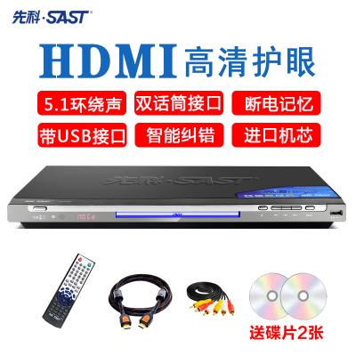 SAST/先科 SA-196家用DVD影碟机光盘高清播放机器EVD儿童VCD播放器cd全区放碟4K视频便携式小型一体机