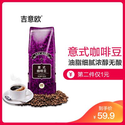 【第2件1元】吉意欧GEO意式咖啡豆500g(可磨咖啡粉)