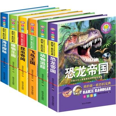 6冊《我的第一套百科寶典》恐龍帝國動物世界植物海洋昆蟲飛鳥5-12歲彩色注音版課外閱讀珍藏版小學生科普書籍少兒童讀物百科